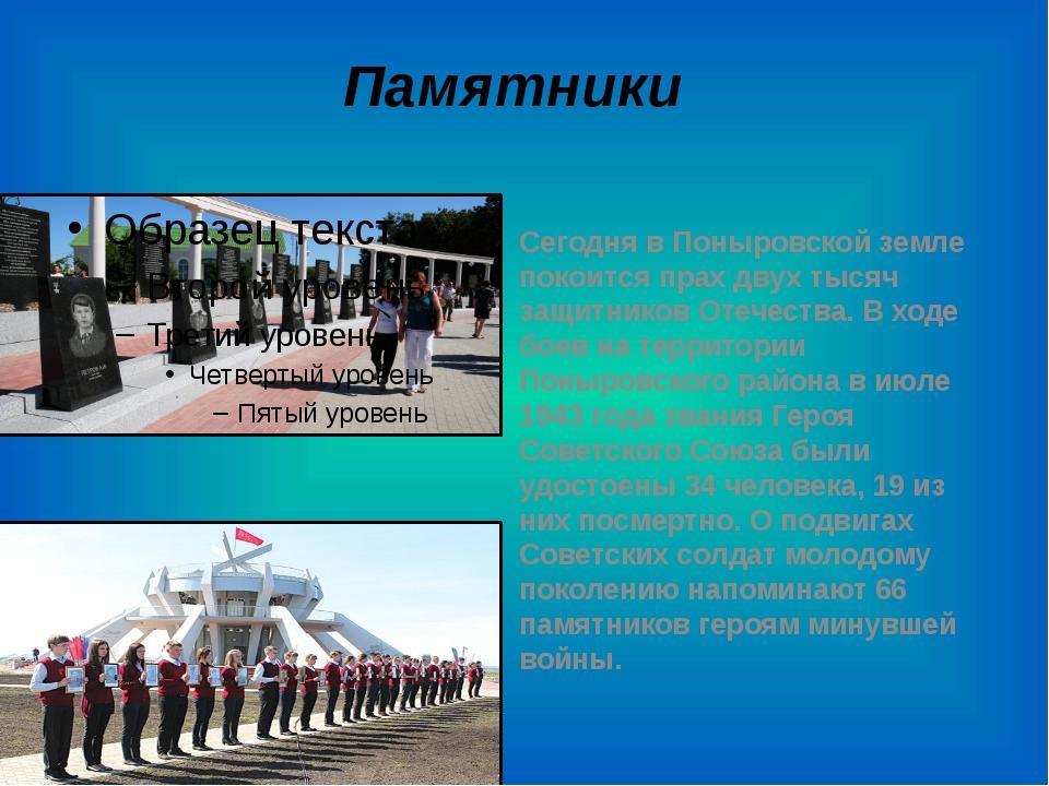 Памятники Сегодня в Поныровской земле покоится прах двух тысяч защитников Оте...