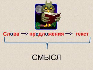 Слова предложения текст СМЫСЛ