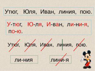 Утюг, Юля, Иван, линия, пою. У-тюг, Ю-ля, И-ван, ли-ни-я, по-ю. Утюг, Юля, Ив