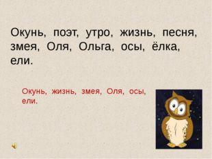Окунь, поэт, утро, жизнь, песня, змея, Оля, Ольга, осы, ёлка, ели. Окунь, жиз