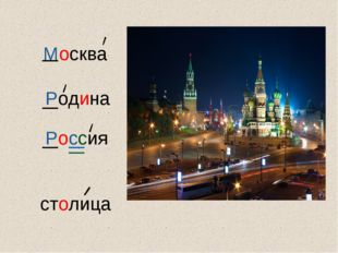 Москва Родина Россия столица