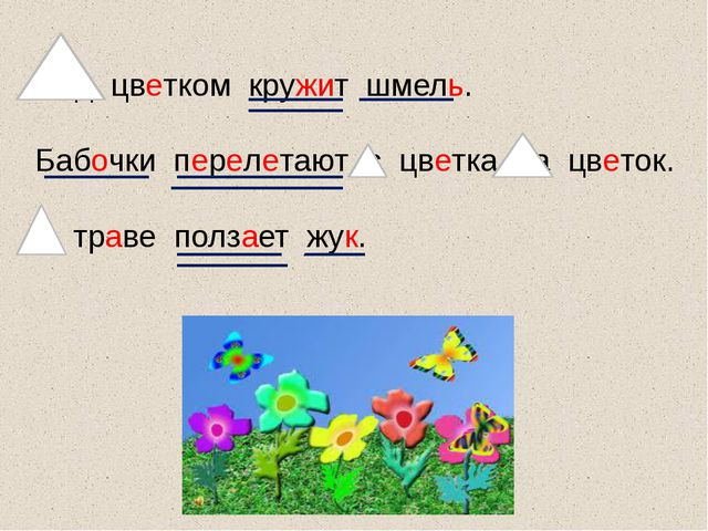 Над цветком кружит шмель. Бабочки перелетают с цветка на цветок. В траве полз...
