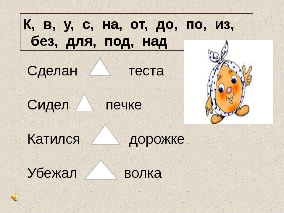 К, в, у, с, на, от, до, по, из, без, для, под, над Сделан из теста Сидел в пе...