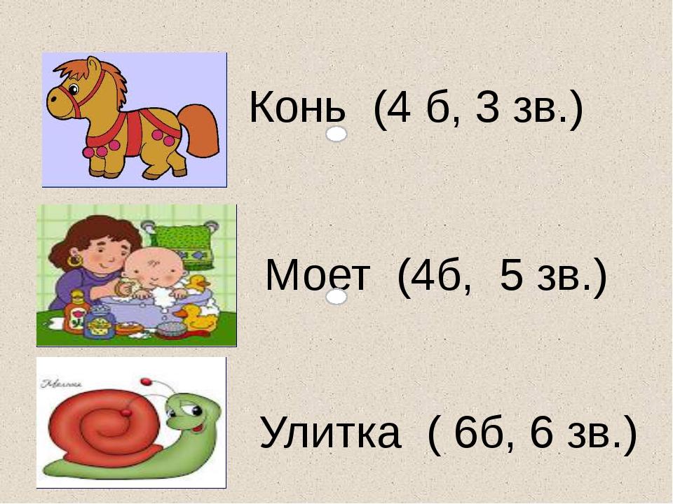 Конь (4 б, 3 зв.) Моет (4б, 5 зв.) Улитка ( 6б, 6 зв.)