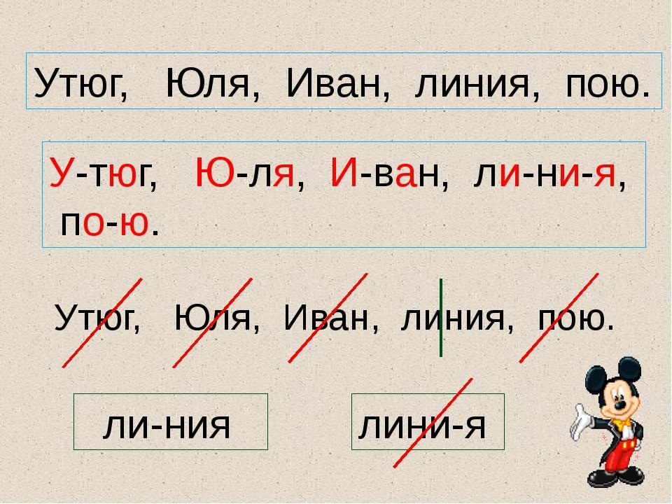 Утюг, Юля, Иван, линия, пою. У-тюг, Ю-ля, И-ван, ли-ни-я, по-ю. Утюг, Юля, Ив...
