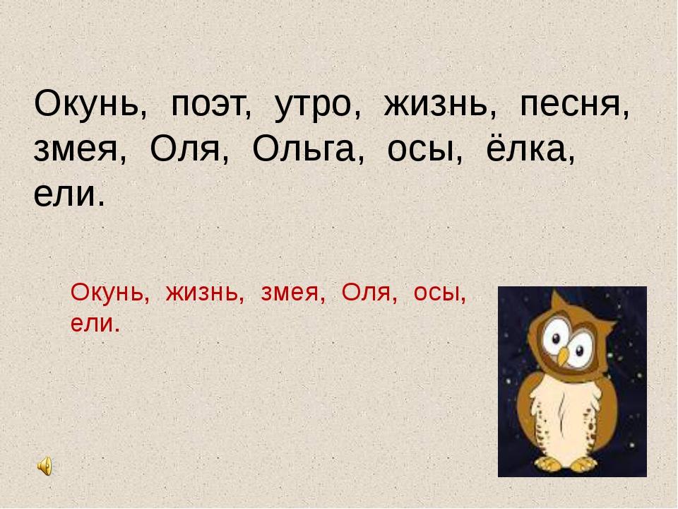 Окунь, поэт, утро, жизнь, песня, змея, Оля, Ольга, осы, ёлка, ели. Окунь, жиз...