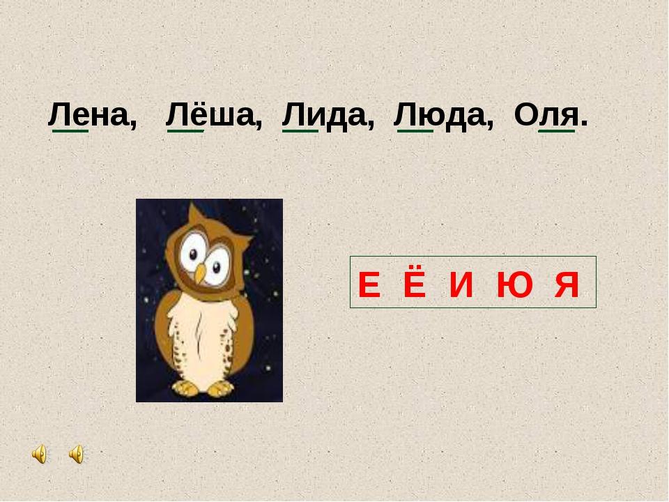 Лена, Лёша, Лида, Люда, Оля. Е Ё И Ю Я
