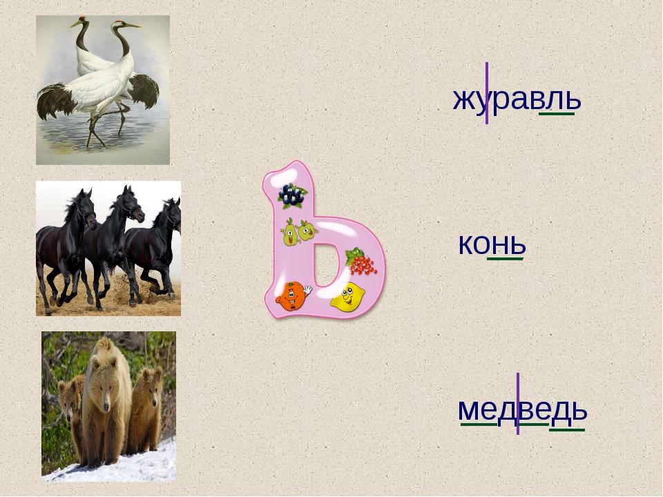 журавль конь медведь
