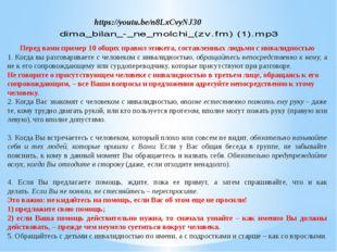 https://youtu.be/n8LxCvyNJ30 Перед вами пример 10 общих правил этикета,соста