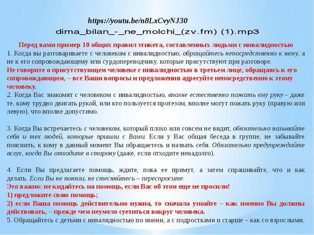 https://youtu.be/n8LxCvyNJ30 Перед вами пример 10 общих правил этикета,соста...