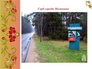 Герб города Мышкина