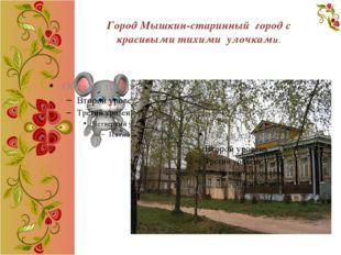 Город Мышкин-старинный город с красивыми тихими улочками.