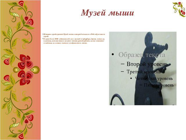 Музей мыши Историю города хранит Музей мыши, который основали в 1966 году жит...