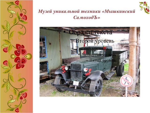 Музей уникальной техники «Мышкинский СамоходЪ»