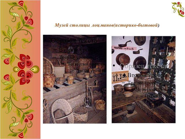 Музей столицы лоцманов(историко-бытовой)