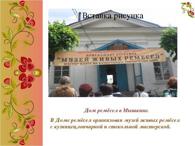 Дом ремёсел в Мышкине. В Доме ремёсел организован музей живых ремёсел с кузни...