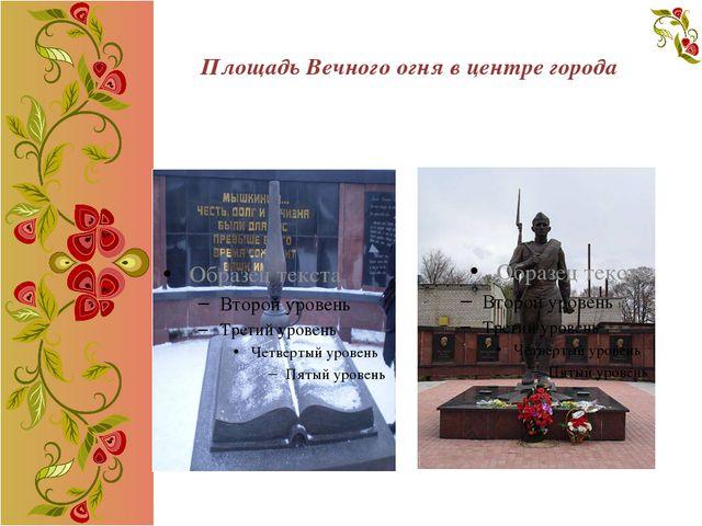 Площадь Вечного огня в центре города