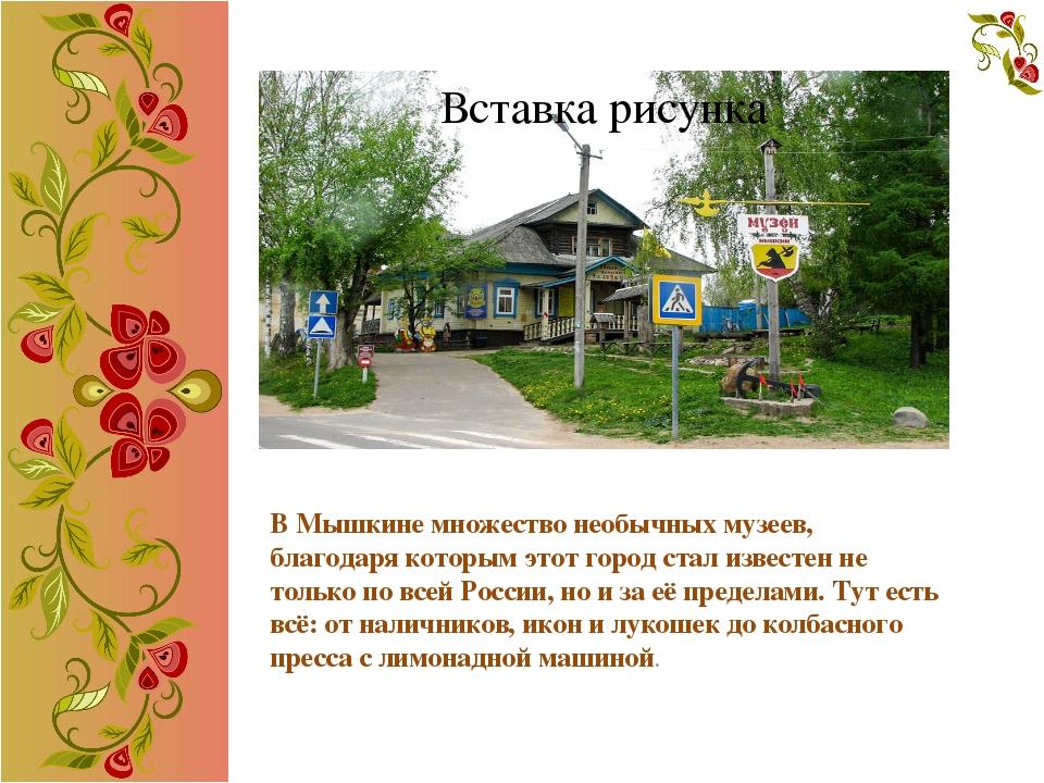 В Мышкине множество необычных музеев, благодаря которым этот город стал изве...