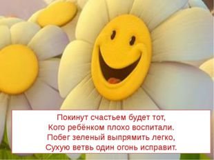 Покинут счастьем будет тот, Кого ребёнком плохо воспитали. Побег зеленый выпр