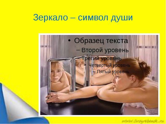 Зеркало – символ души