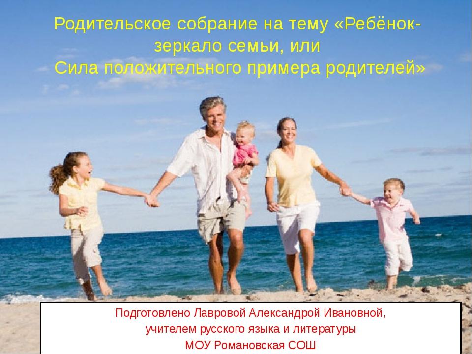 Родительское собрание на тему «Ребёнок-зеркало семьи, или Сила положительного...