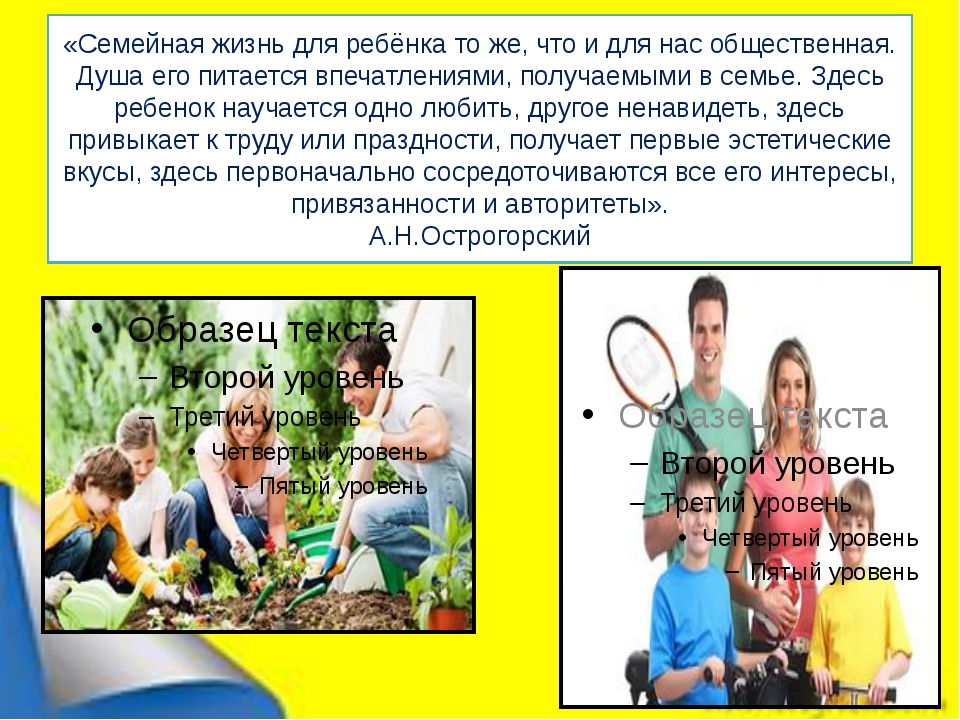 «Семейная жизнь для ребёнка то же, что и для нас общественная. Душа его питае...