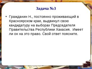 Задача №3 Гражданин Н., постоянно проживающий в Красноярском крае, выдвинул с