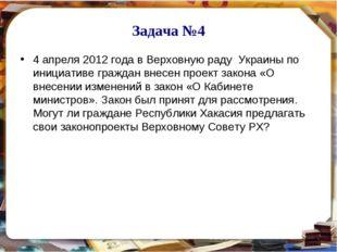 Задача №4 4 апреля 2012 года в Верховную раду Украины по инициативе граждан в
