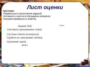 Лист оценки Критерии: Правильность выполнения заданий; Активность участия в о