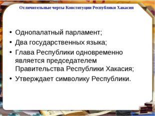 Отличительные черты Конституции Республики Хакасия Однопалатный парламент; Дв