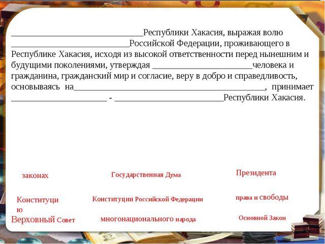 _____________________________Республики Хакасия, выражая волю _______________...