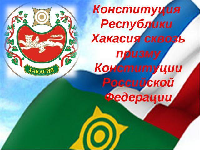 Конституция Республики Хакасия сквозь призму Конституции Российской Федерации