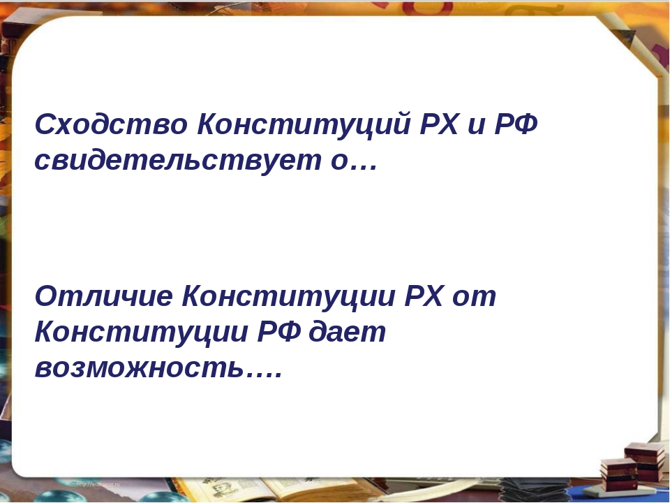 Сходство Конституций РХ и РФ свидетельствует о… Отличие Конституции РХ от Кон...