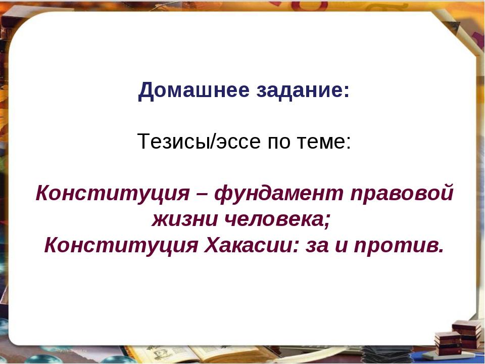 Домашнее задание: Тезисы/эссе по теме: Конституция – фундамент правовой жизни...