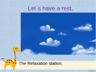 Let`s have a rest. The Relaxation station.