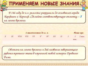 1 тысячелетие до н. э.Наша эра XIXVIIIVIIVIVIVIIIIII1 тыс.2 тыс.