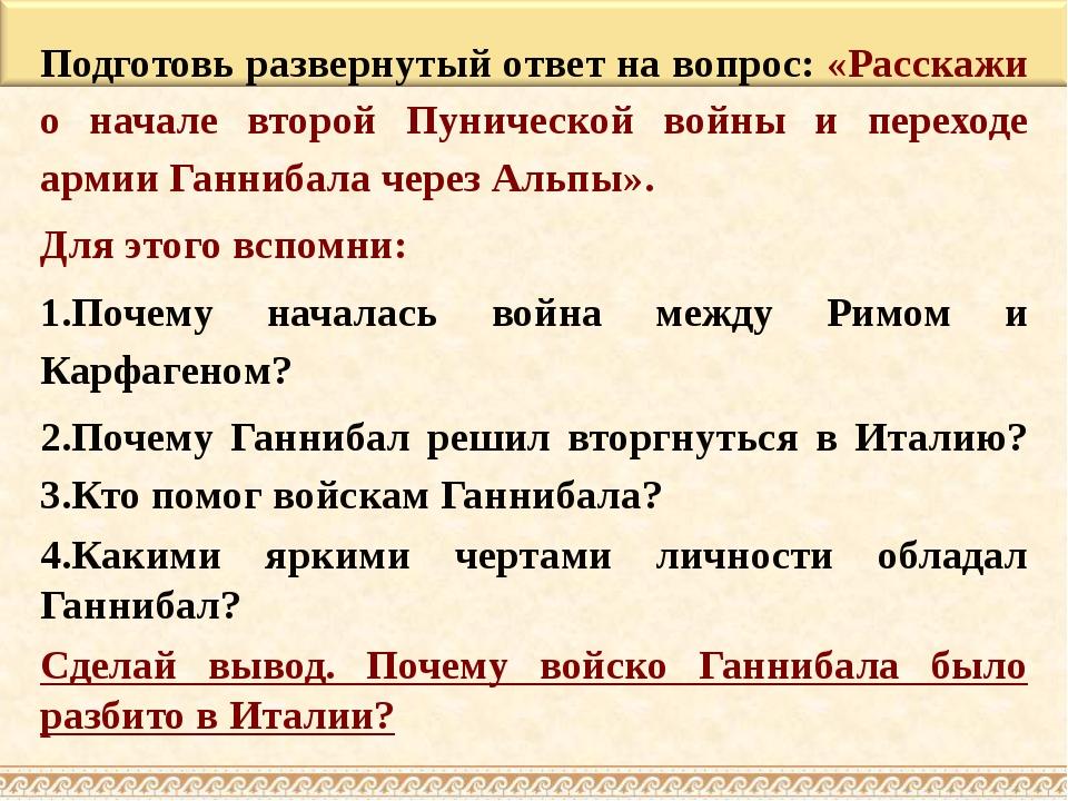 Подготовь развернутый ответ на вопрос: «Расскажи о начале второй Пунической в...