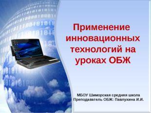 Применение инновационных технологий на уроках ОБЖ МБОУ Шиморская средняя школ