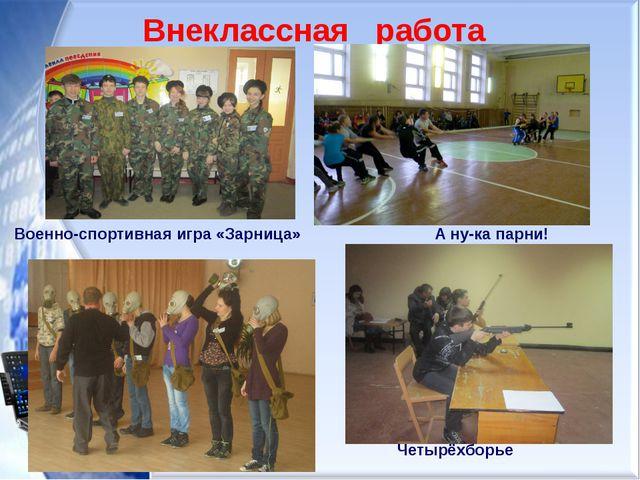 Внеклассная работа Военно-спортивная игра «Зарница» А ну-ка парни! Четырёхборье