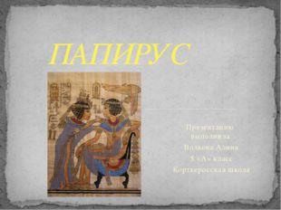 Презентацию выполнила Волкова Алина 5 «А» класс Корткеросская школа ПАПИРУС