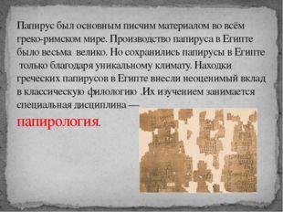 Папирус был основным писчим материалом во всём греко-римском мире. Производст