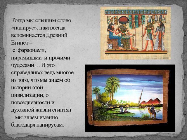 Когда мы слышим слово «папирус», нам всегда вспоминается Древний Египет – с ф...