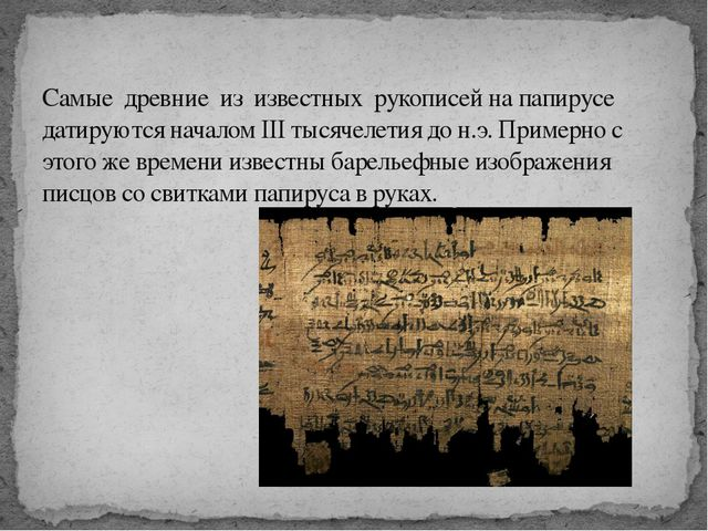 Самые древние из известных рукописей на папирусе датируются началом III тысяч...