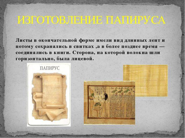 ИЗГОТОВЛЕНИЕ ПАПИРУСА Листы в окончательной форме имели вид длинных лент и по...