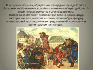В народных игрищах, обрядах или площадных лицедействах и балаганах изображени