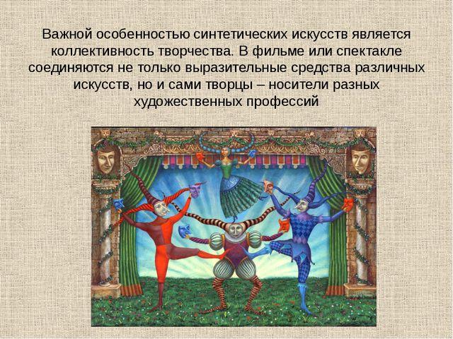 Важной особенностью синтетических искусств является коллективность творчества...