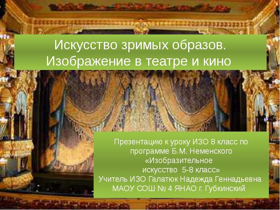 Искусство зримых образов. Изображение в театре и кино Презентацию к уроку ИЗО...