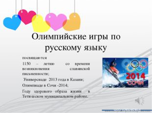 Олимпийские игры по русскому языку посвящаются 1150 – летию со времени возник