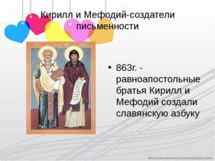 Кирилл и Мефодий-создатели письменности 863г. - равноапостольные братья Кирил