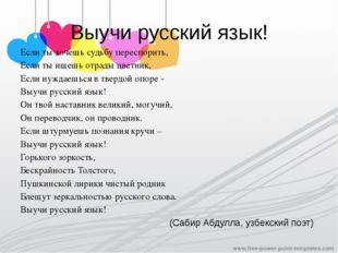 Выучи русский язык! Если ты хочешь судьбу переспорить, Если ты ищешь отрады ц